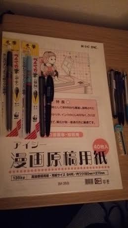 Manga Gear!